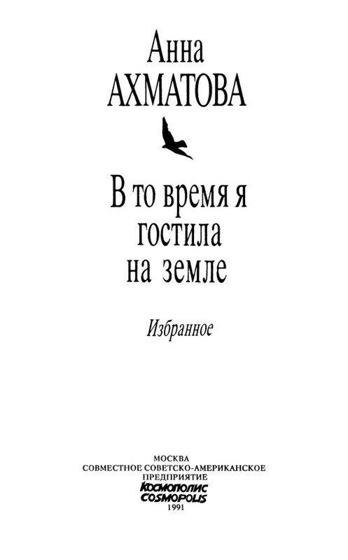 Анна Ахматова В то время я гостила на земле