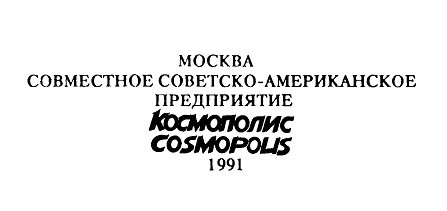 Casa editrice Cosmopolis Mosca 1991