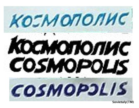 confronto scritte editore cosmopolis vostok amphibia sovietaly mister