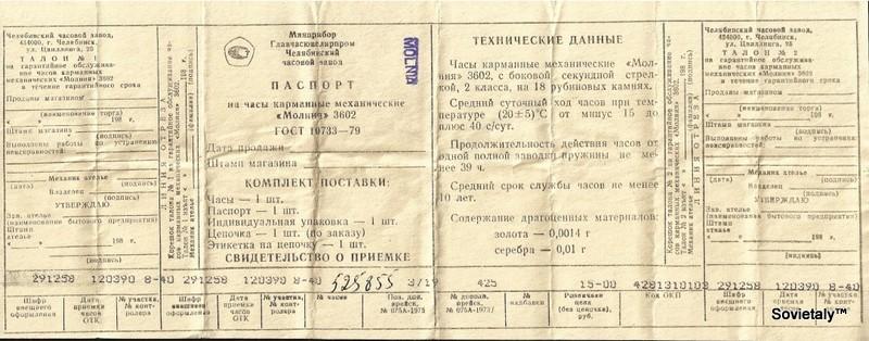 Passaporto sovietico Molnija 3602