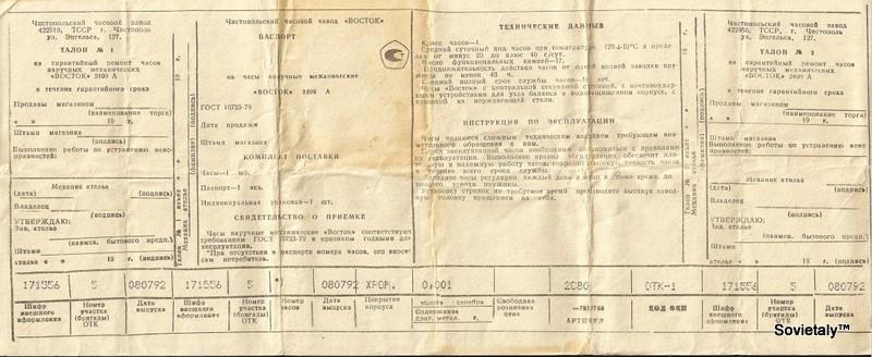 Passaporto sovietico Vostok 2609A